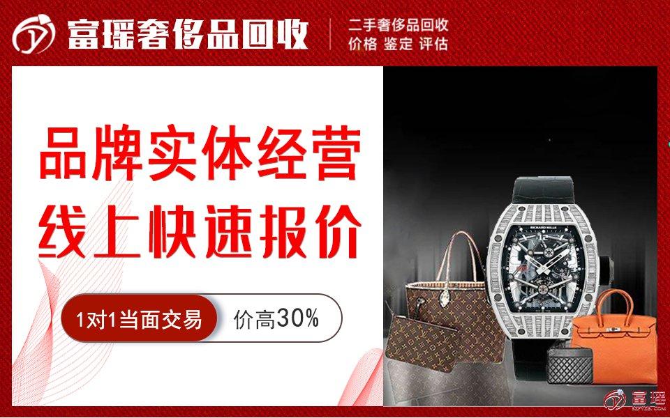 手表回收-二手名表回收价格鉴定估价查询【富瑶回收估价】